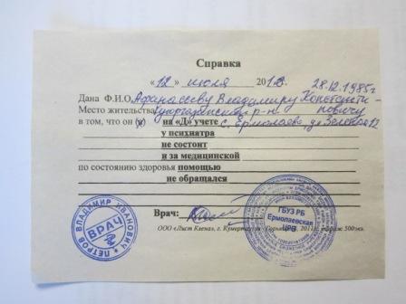 Телефон регистратуры поликлиники в капчагае